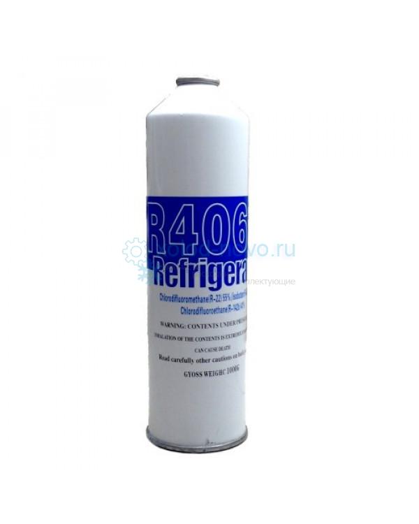 Фреон R-406 (баллон 1000 гр)