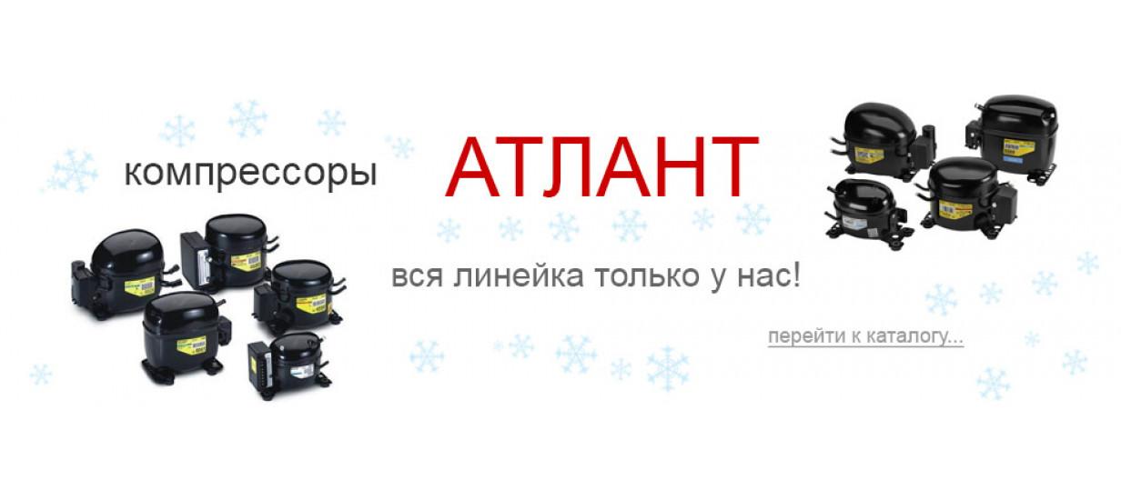 Компрессоры АТЛАНТ